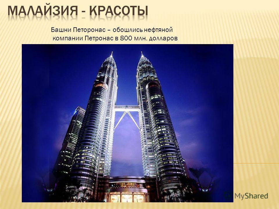 Башни Петоронас – обошлись нефтяной компании Петронас в 800 млн. долларов