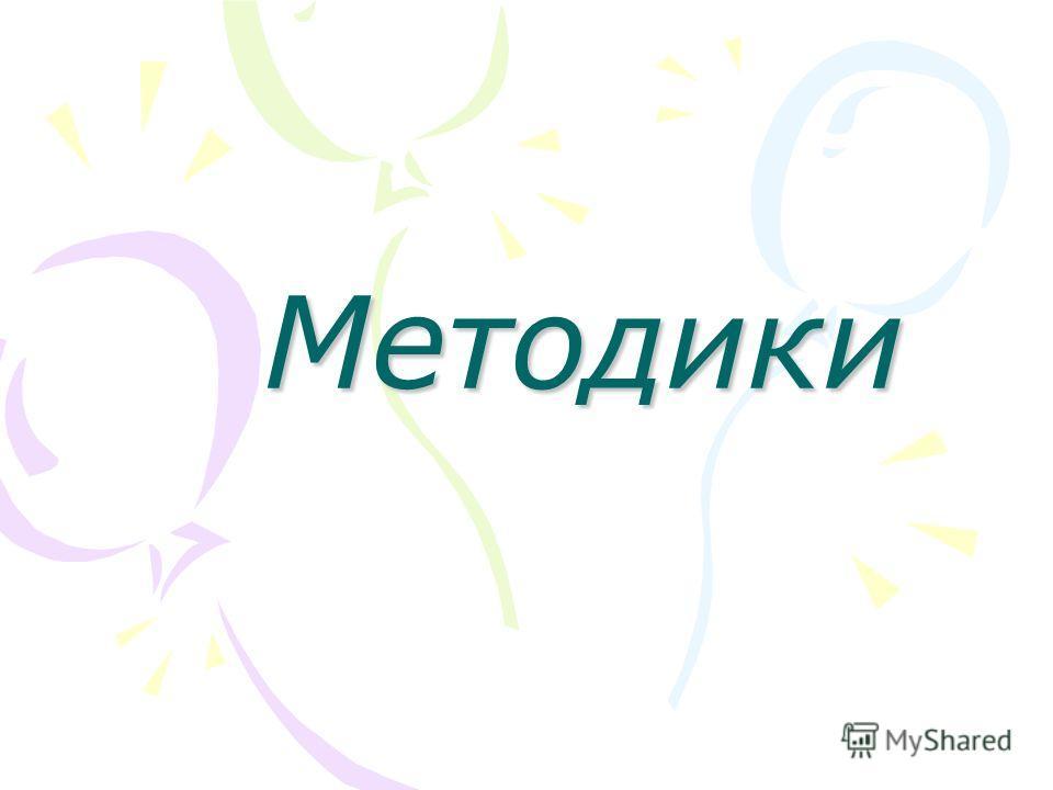 Методики