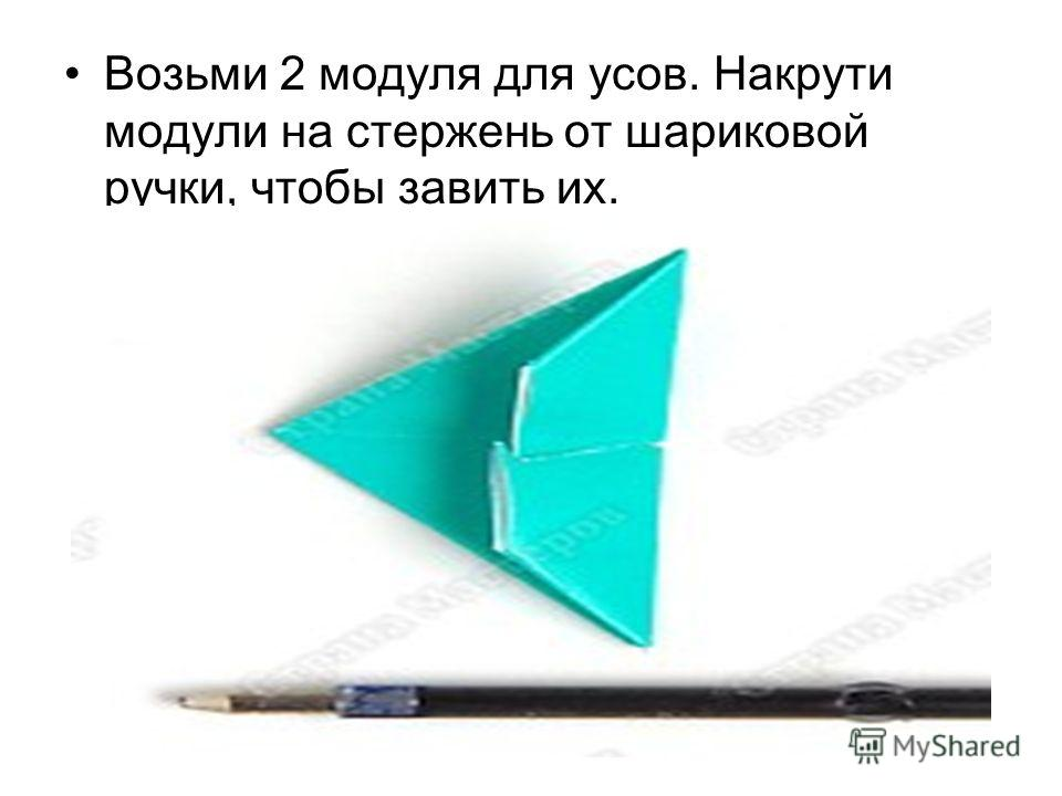 Возьми 2 модуля для усов. Накрути модули на стержень от шариковой ручки, чтобы завить их.
