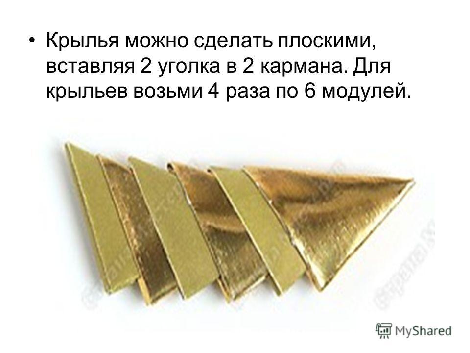 Крылья можно сделать плоскими, вставляя 2 уголка в 2 кармана. Для крыльев возьми 4 раза по 6 модулей.