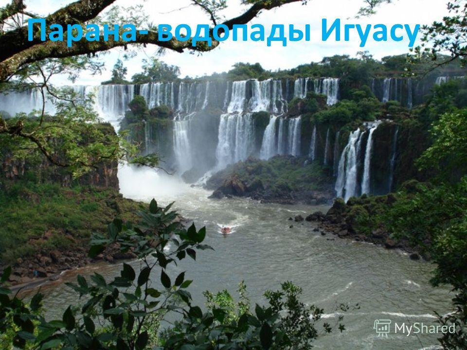 Парана- водопады Игуасу