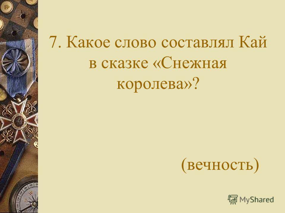 6. Кто из героев Андерсена читал книжку,которая стоила пол- королевства? («Дикие лебеди.Элиза»)