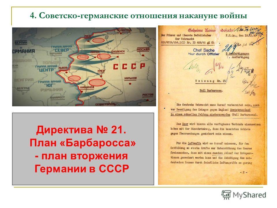4. Советско-германские отношения накануне войны Директива 21. План «Барбаросса» - план вторжения Германии в СССР