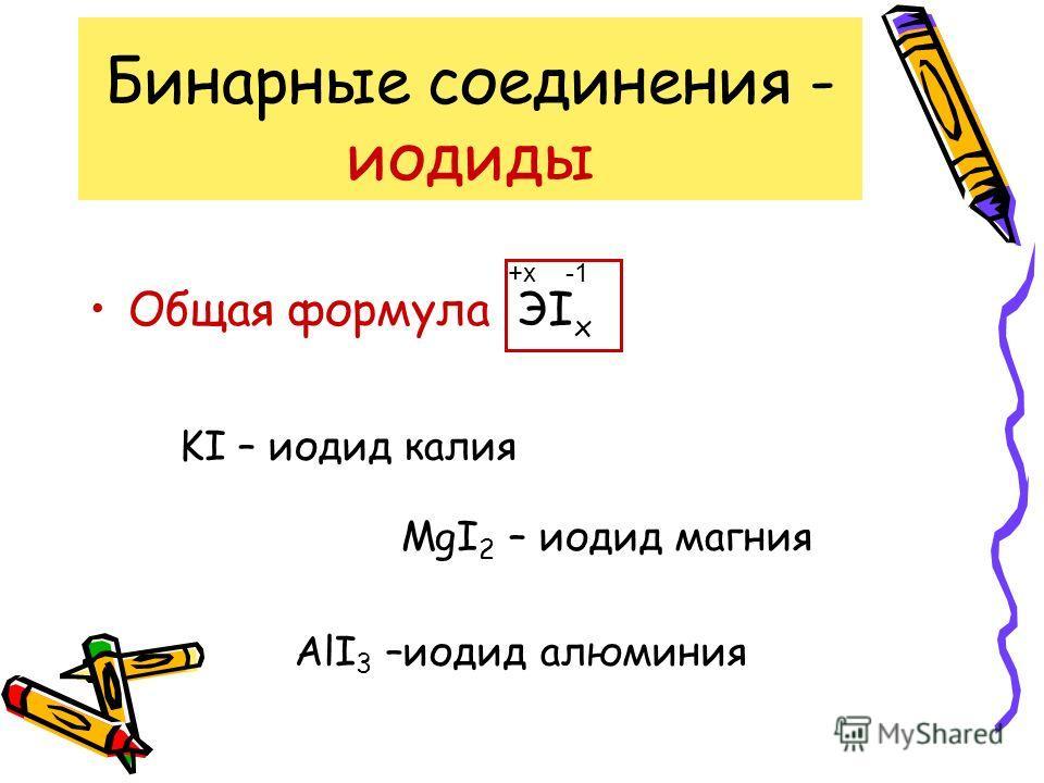 Бинарные соединения - бромиды Общая формула ЭBr x +x KBr – бромид калия MgBr 2 – бромид магния AlBr 3 –бромид алюминия