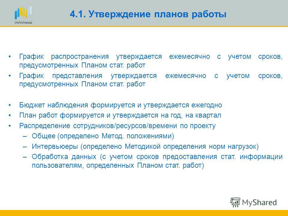 4. Организация статистического наблюдения