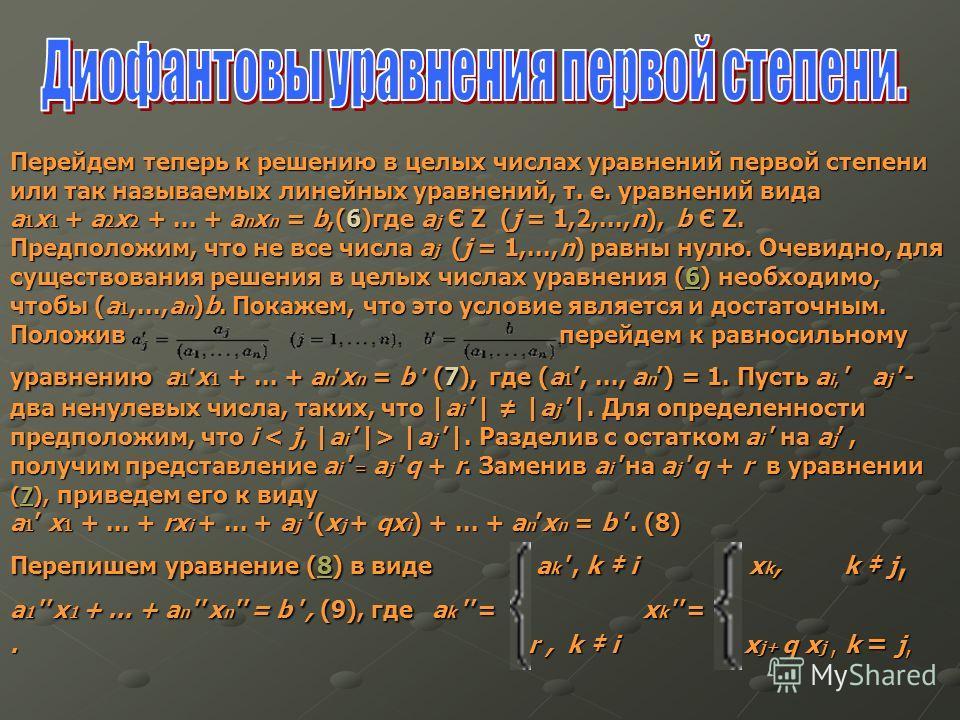 Перейдем теперь к решению в целых числах уравнений первой степени или так называемых линейных уравнений, т. е. уравнений вида a 1 x 1 + a 2 x 2 +... + a n x n = b,(6)где a j Є Z (j = 1,2,...,n), b Є Z. Предположим, что не все числа a j (j = 1,...,n)