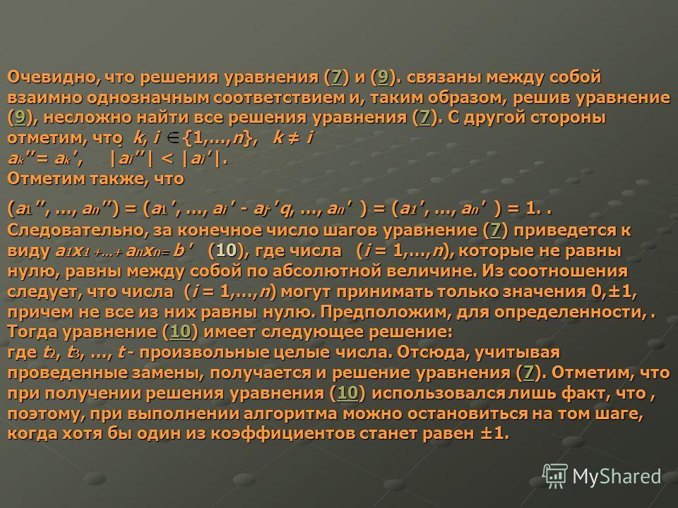 Очевидно, что решения уравнения (7) и (9). связаны между собой взаимно однозначным соответствием и, таким образом, решив уравнение (9), несложно найти все решения уравнения (7). С другой стороны отметим, что k, i {1,...,n}, k i 79 7 9 7 а k = a k, |a