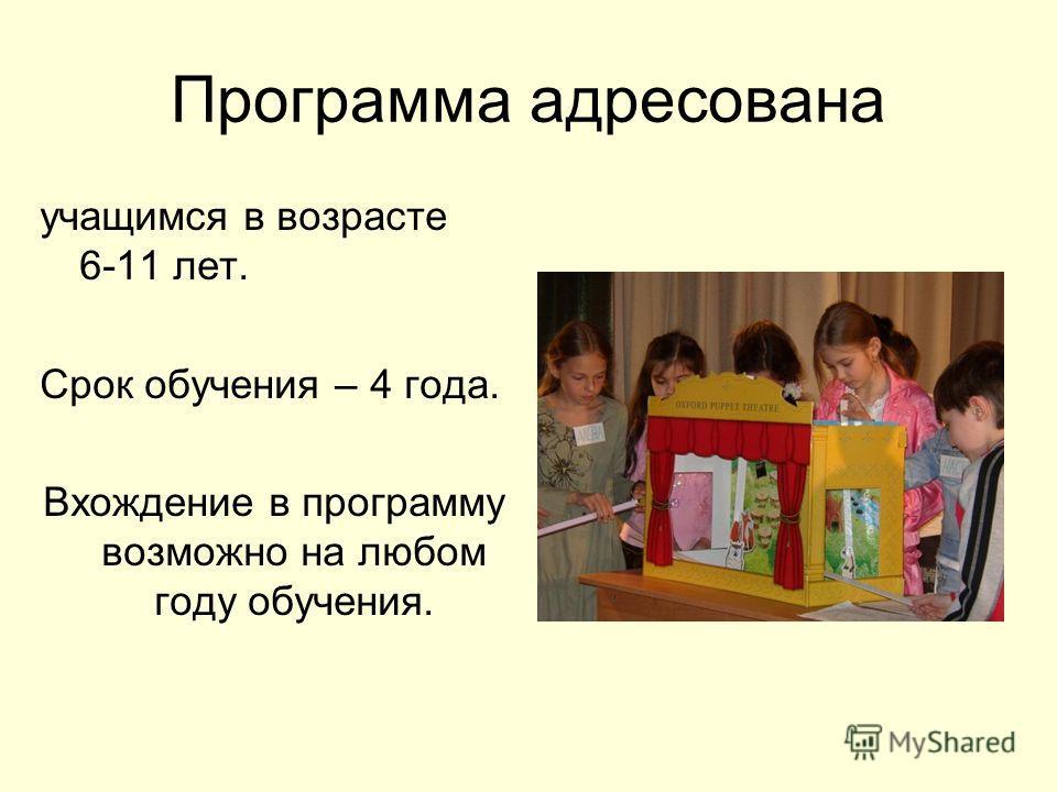 Программа адресована учащимся в возрасте 6-11 лет. Срок обучения – 4 года. Вхождение в программу возможно на любом году обучения.