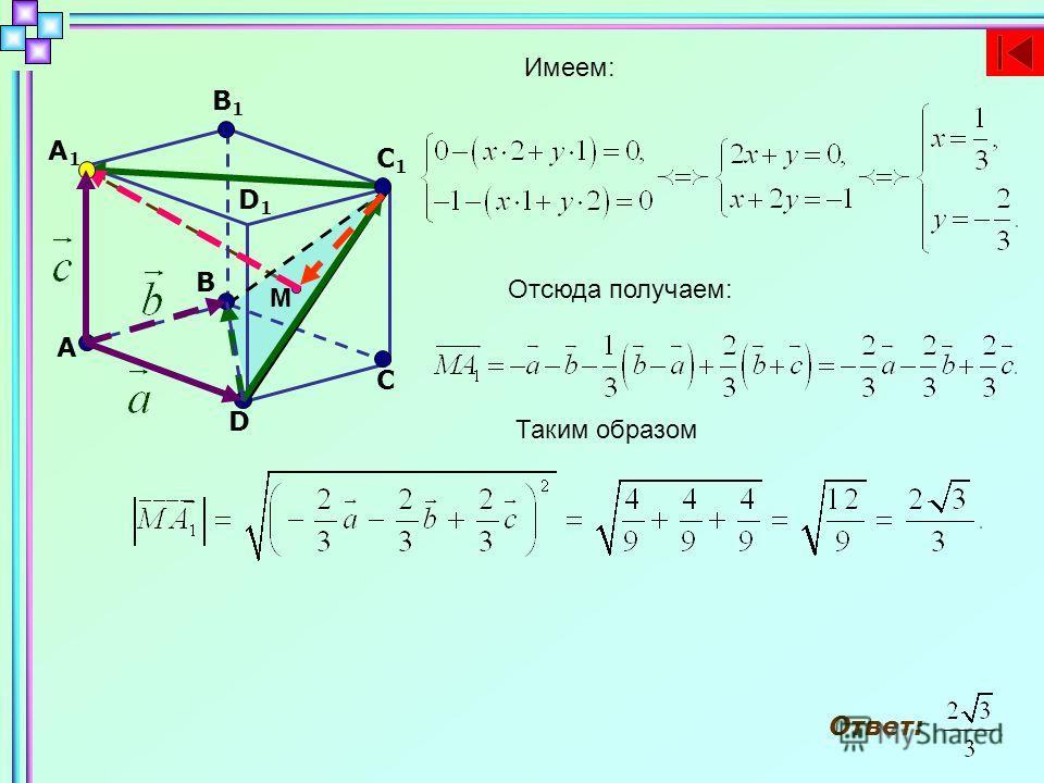 D C B A A1A1 B1B1 D1D1 M C1C1 Имеем: Отсюда получаем: Таким образом Ответ: