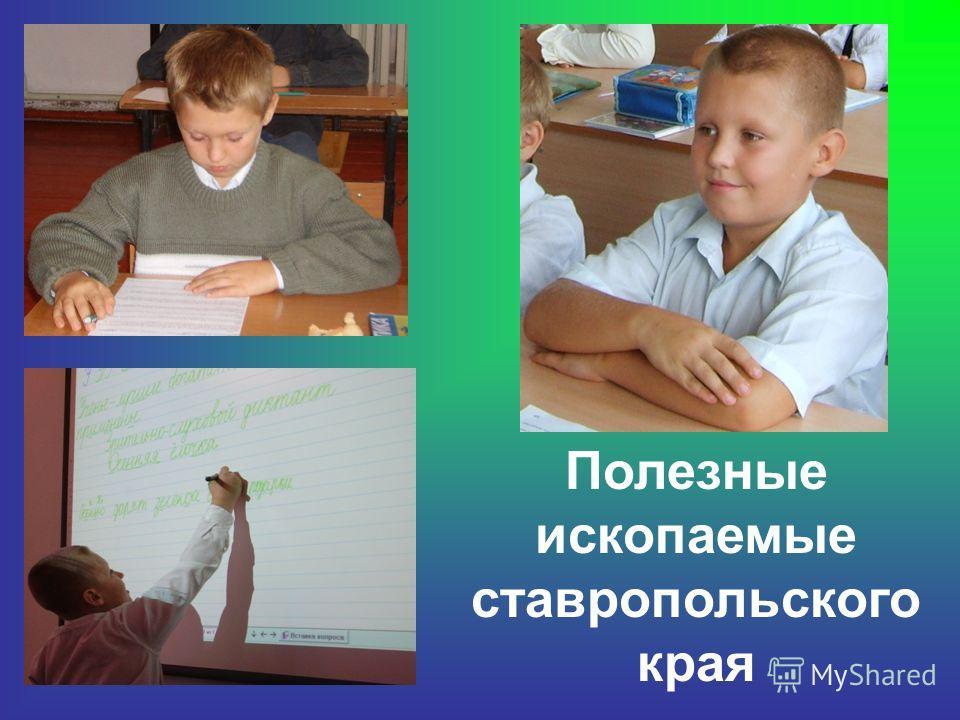Полезные ископаемые ставропольского края