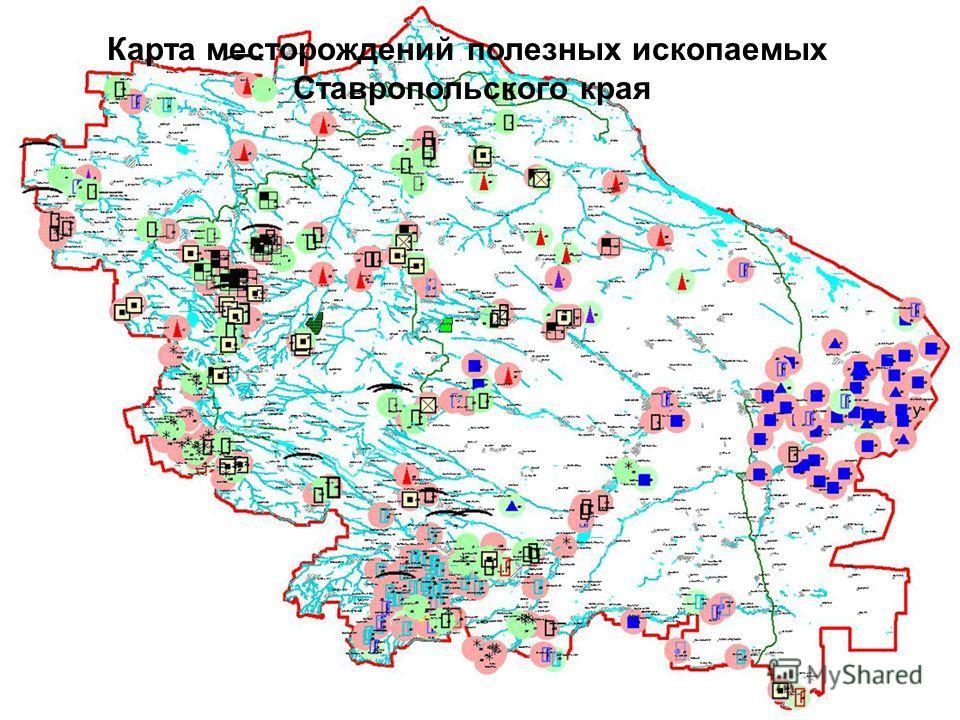 Презентация на тему Полезные ископаемые ставропольского края  2 Карта месторождений полезных ископаемых Ставропольского края