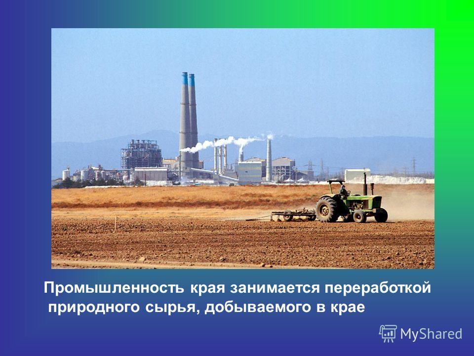 Полезные ископаемые ставропольского