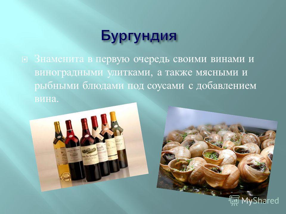 Знаменита в первую очередь своими винами и виноградными улитками, а также мясными и рыбными блюдами под соусами с добавлением вина.