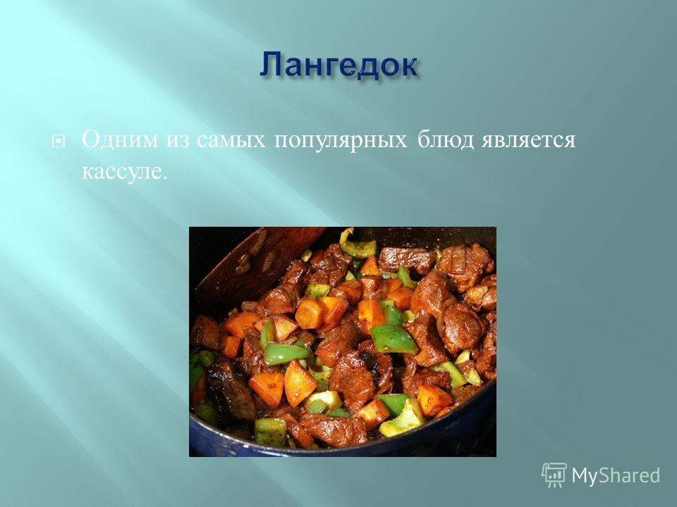 Одним из самых популярных блюд является кассуле.