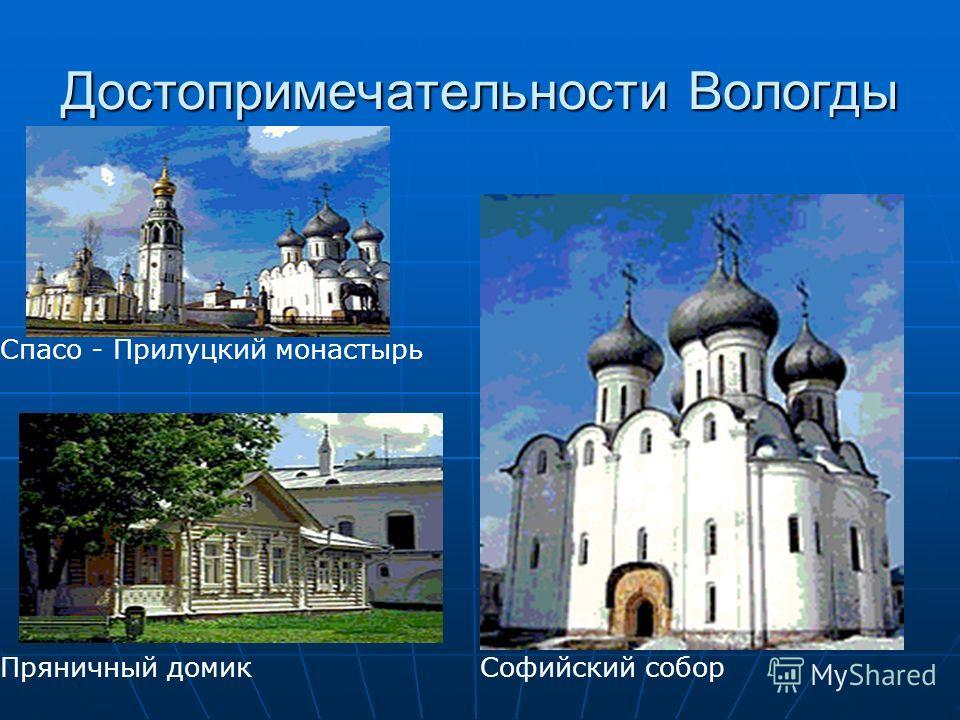 Достопримечательности Вологды Пряничный домикСофийский собор Спасо - Прилуцкий монастырь