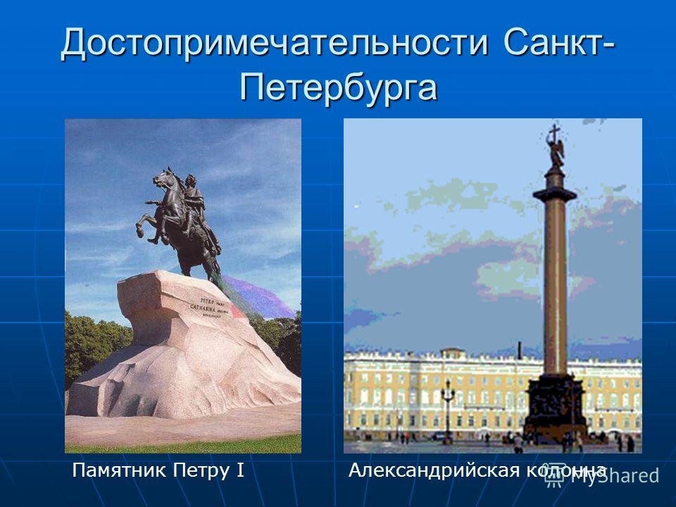 Достопримечательности Санкт- Петербурга Памятник Петру IАлександрийская колонна
