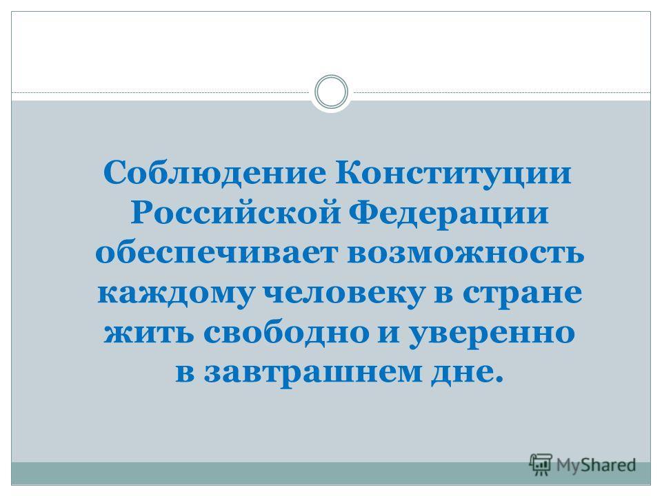 Соблюдение Конституции Российской Федерации обеспечивает возможность каждому человеку в стране жить свободно и уверенно в завтрашнем дне.