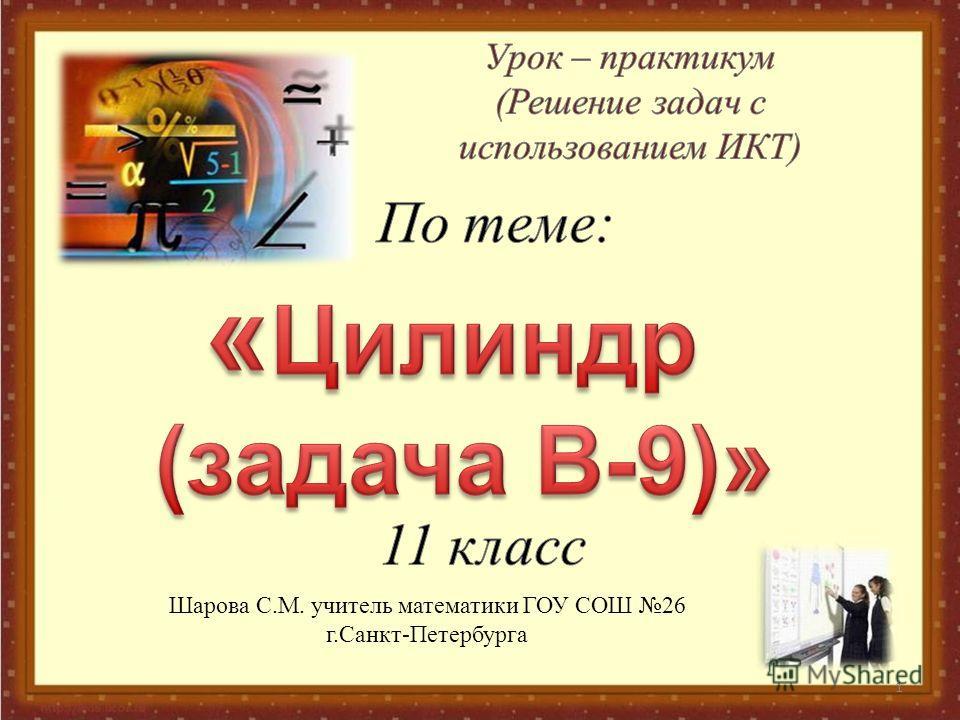 Шарова С.М. учитель математики ГОУ СОШ 26 г.Санкт-Петербурга 1