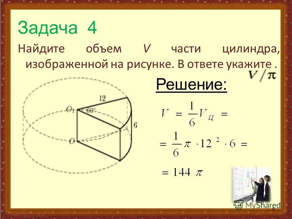 Задача 4 Найдите объем V части цилиндра, изображенной на рисунке. В ответе укажите. 8 Решение: