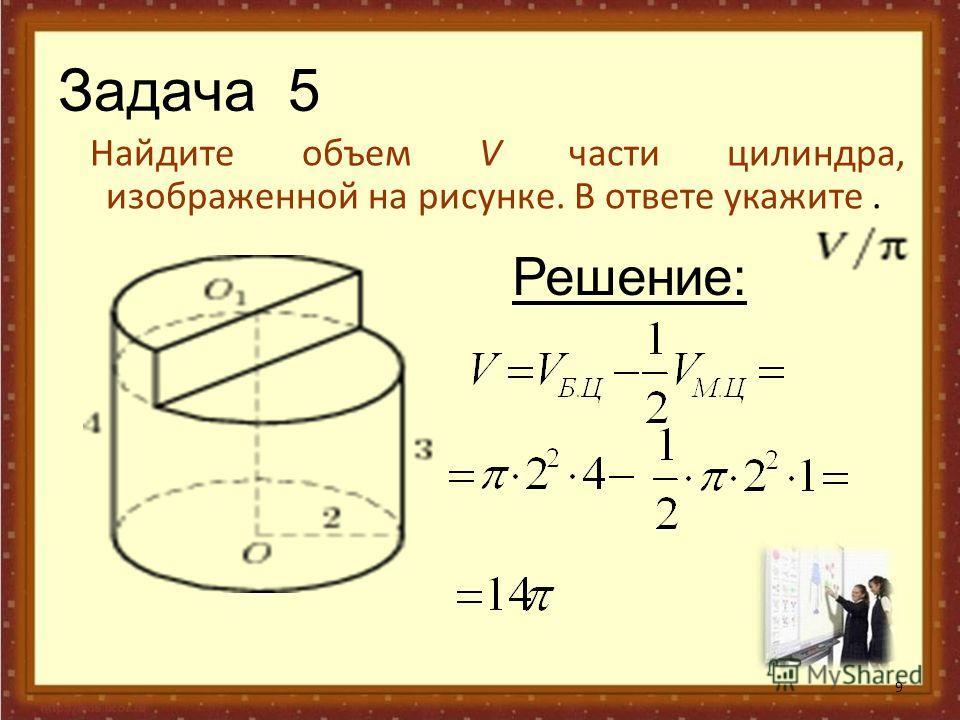 Задача 5 Найдите объем V части цилиндра, изображенной на рисунке. В ответе укажите. 9 Решение: