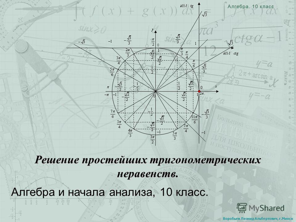 Воробьев Леонид Альбертович, г.Минск Алгебра и начала анализа, 10 класс. Решение простейших тригонометрических неравенств. 0