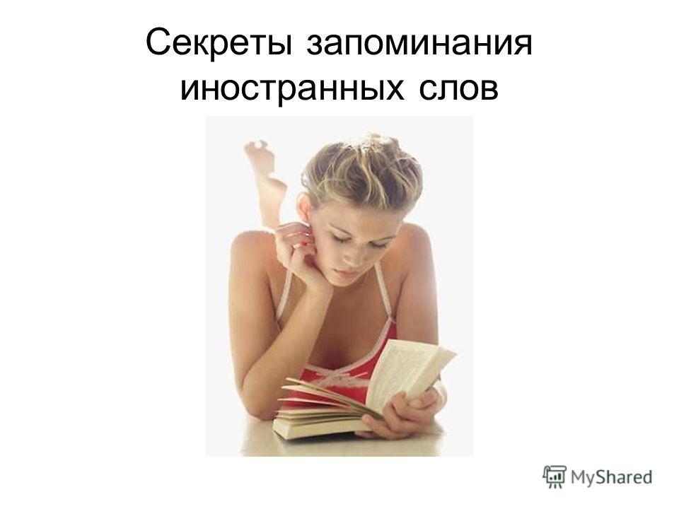 Секреты запоминания иностранных слов