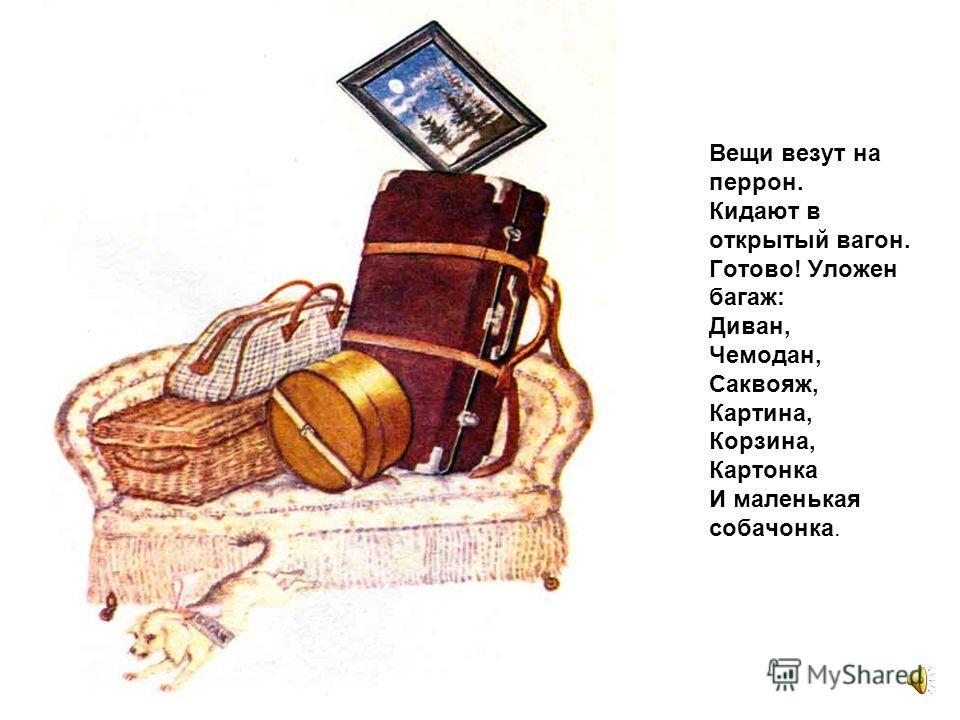 Выдали даме на станции Четыре зелёных квитанции О том, что получен багаж: Диван, Чемодан, Саквояж, Картина, Корзина, Картонка И маленькая собачонка.
