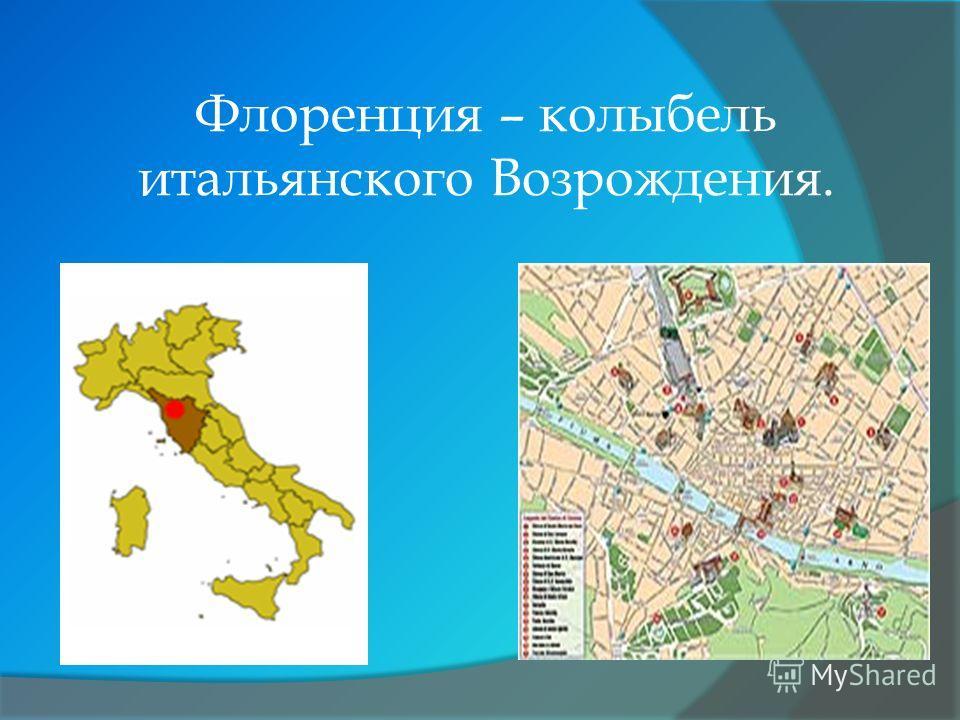 Флоренция – колыбель итальянского Возрождения.