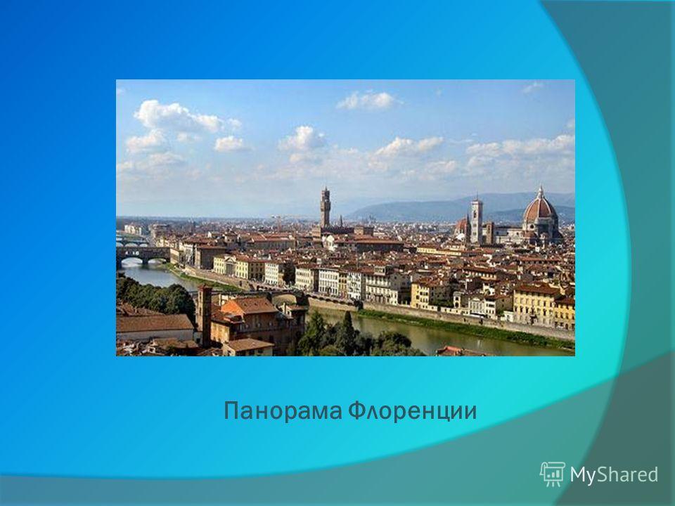 Флоренция колыбель итальянского возрождения реферат 451
