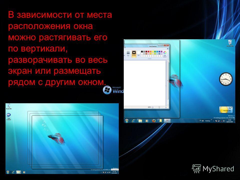 В зависимости от места расположения окна можно растягивать его по вертикали, разворачивать во весь экран или размещать рядом с другим окном.