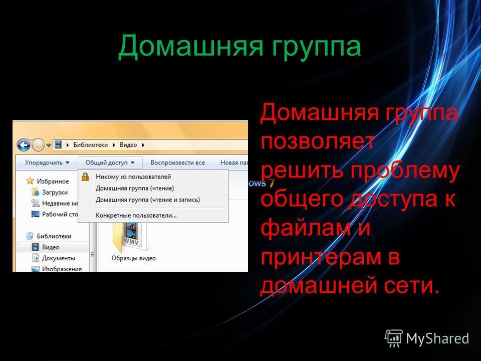 Домашняя группа Домашняя группа позволяет решить проблему общего доступа к файлам и принтерам в домашней сети.