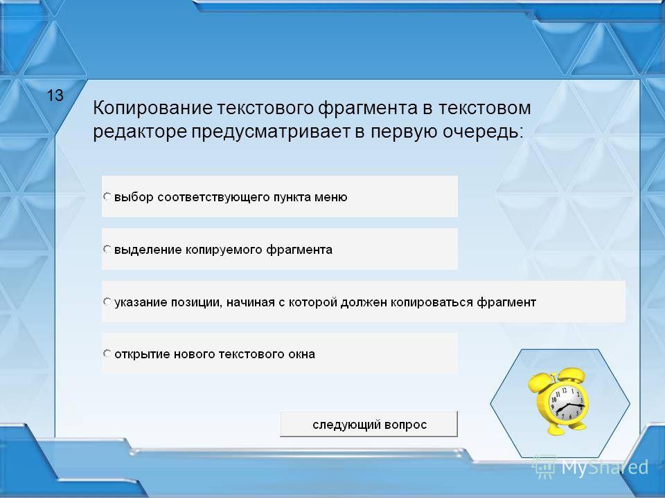 Копирование текстового фрагмента в текстовом редакторе предусматривает в первую очередь: 13