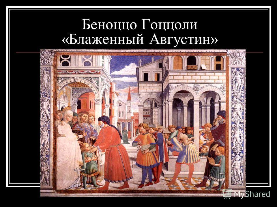 Беноццо Гоццоли «Блаженный Августин»