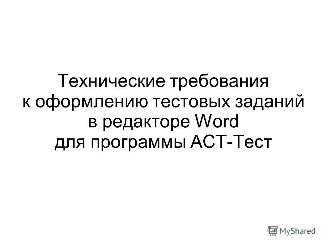 Технические требования к оформлению тестовых заданий в редакторе Word для программы АСТ-Тест