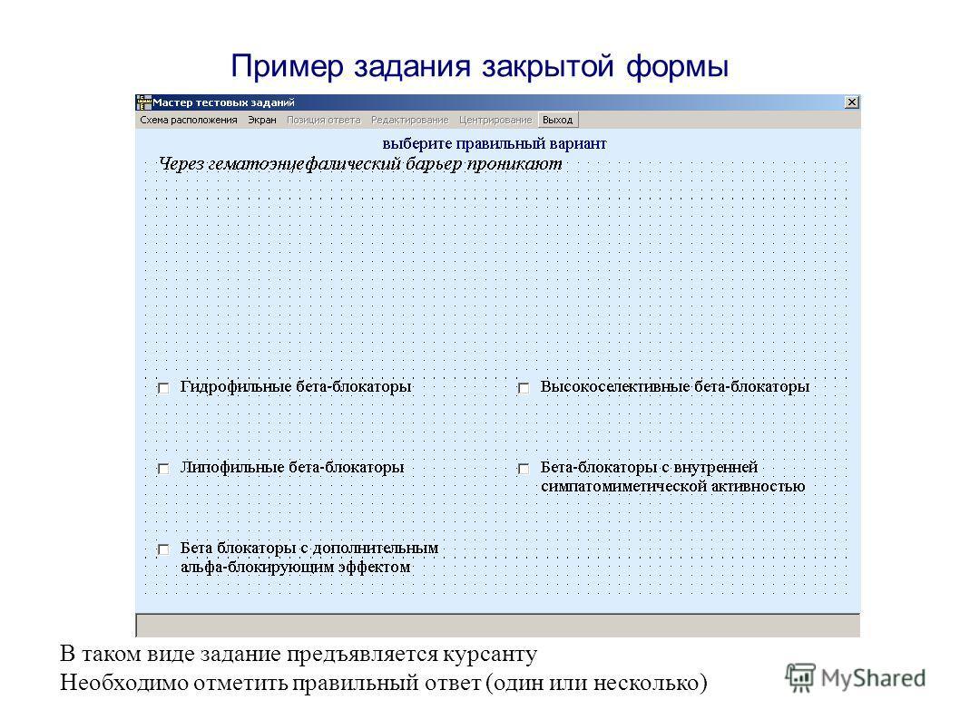Пример задания закрытой формы В таком виде задание предъявляется курсанту Необходимо отметить правильный ответ (один или несколько)