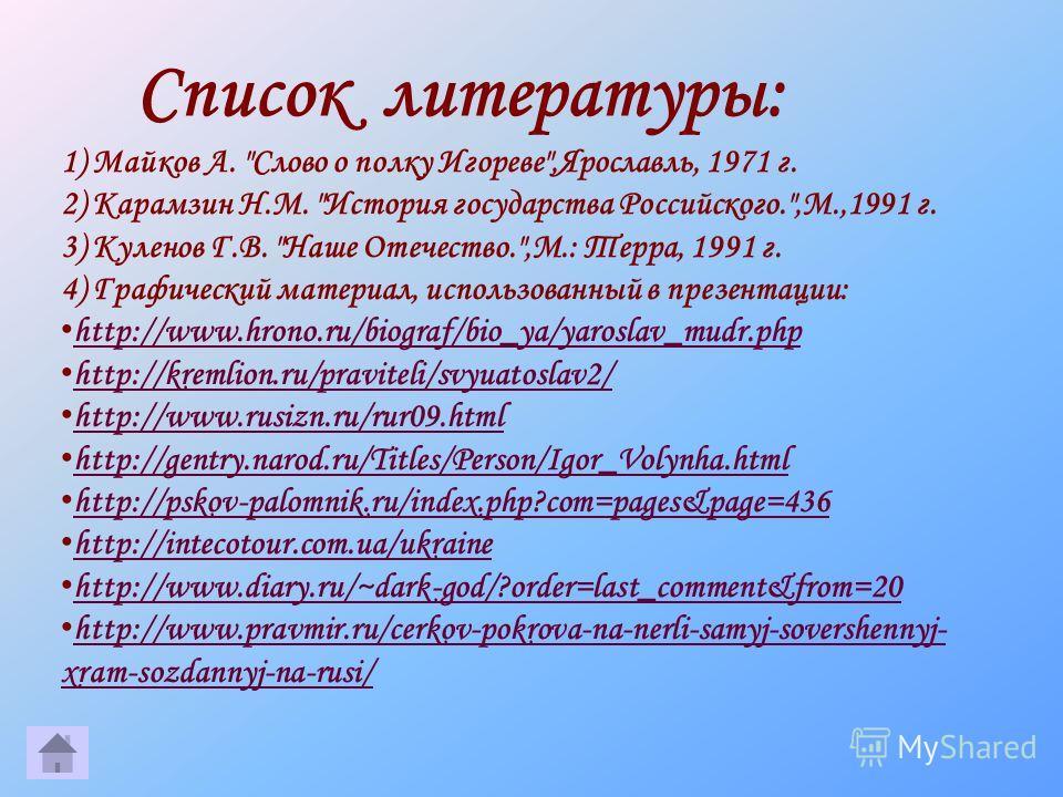 Список литературы: 1) Майков А.