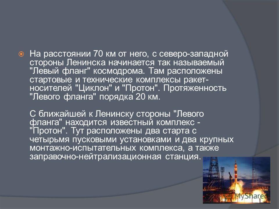 На расстоянии 70 км от него, с северо-западной стороны Ленинска начинается так называемый