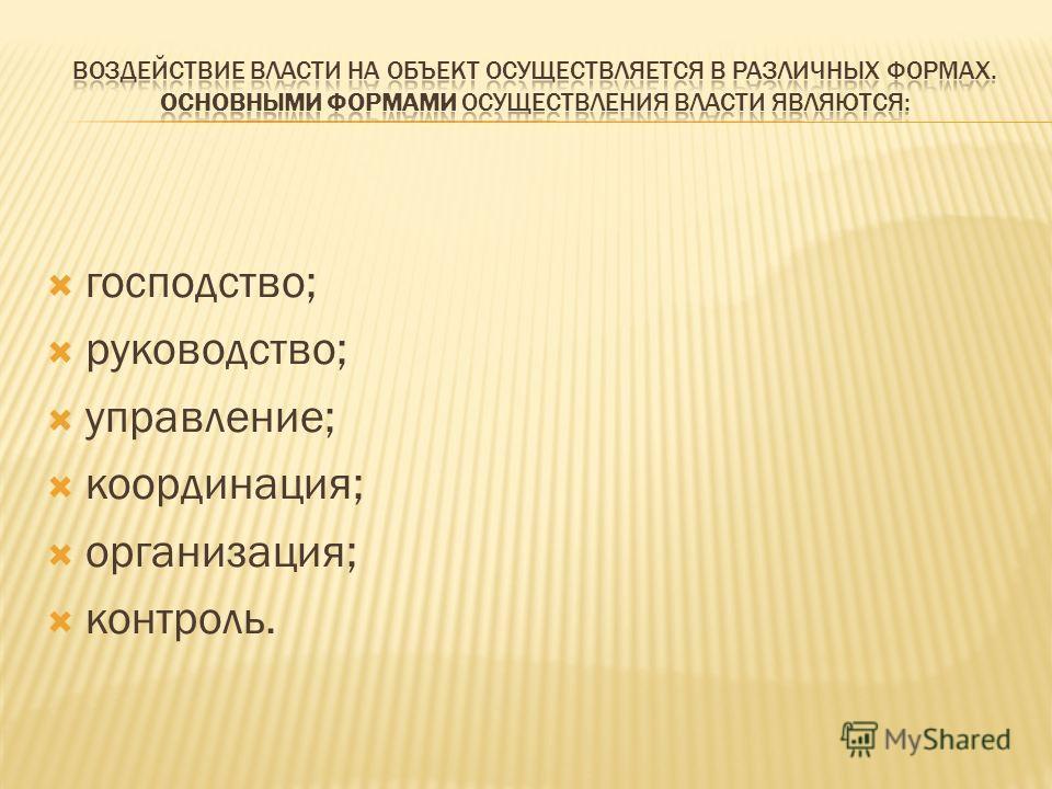 господство; руководство; управление; координация; организация; контроль.