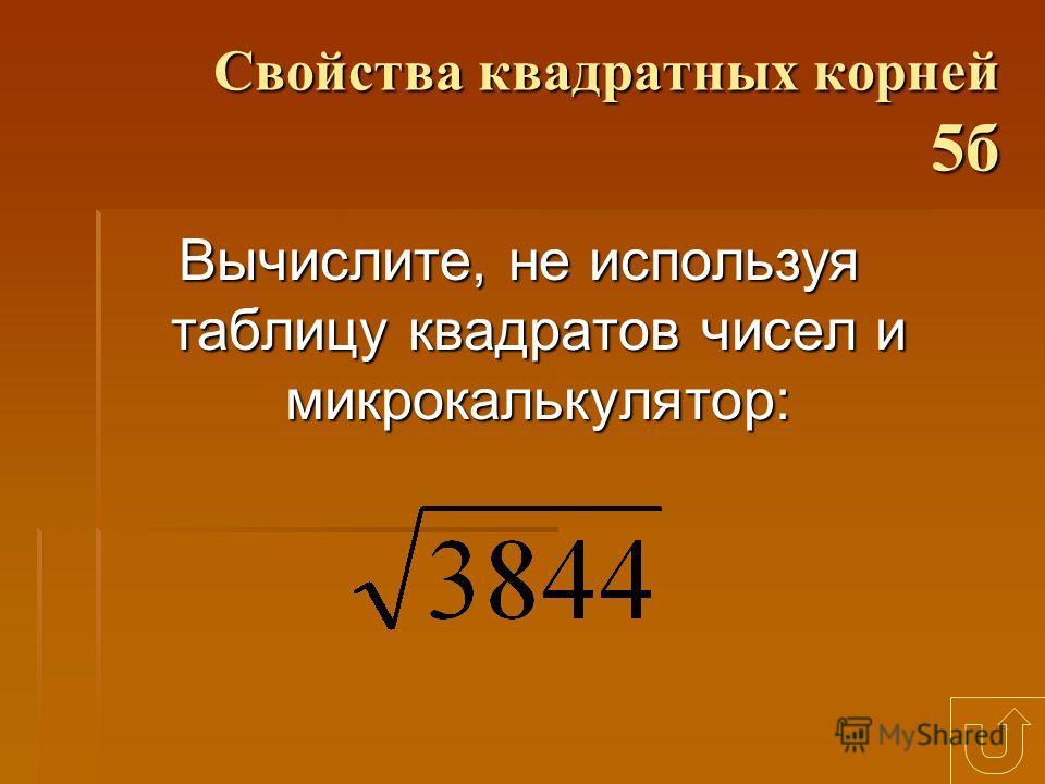Свойства квадратных корней 4б Чему равно произведение любого числа на 0?