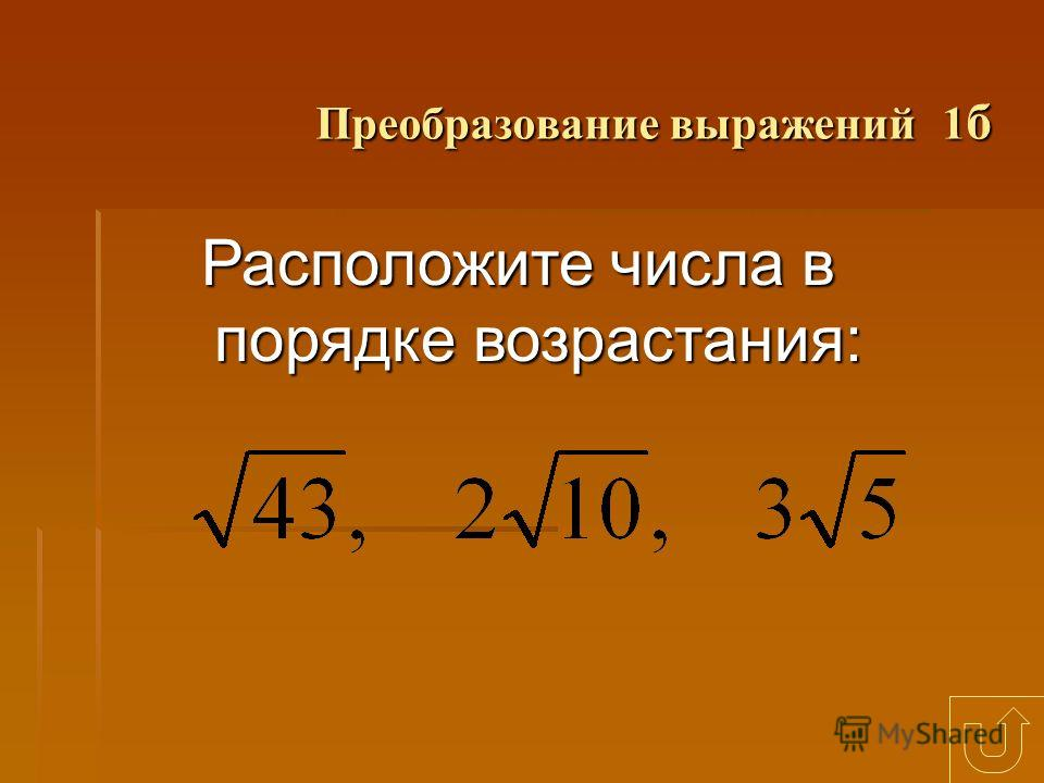 Свойства квадратных корней 5б Вычислите, не используя таблицу квадратов чисел и микрокалькулятор: