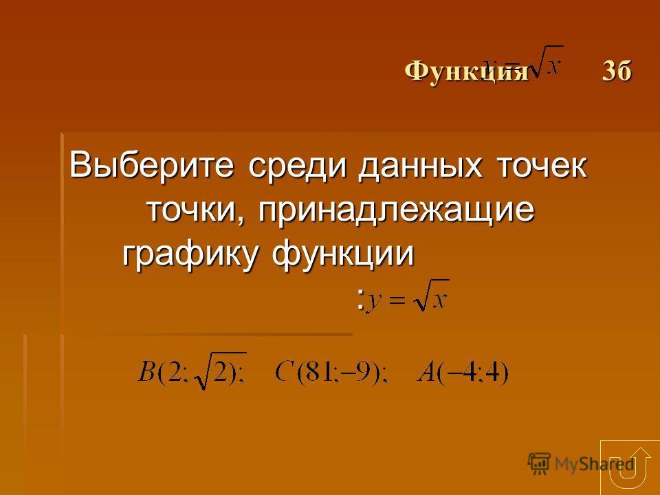 Функция2б Прочитайте график функции : х у