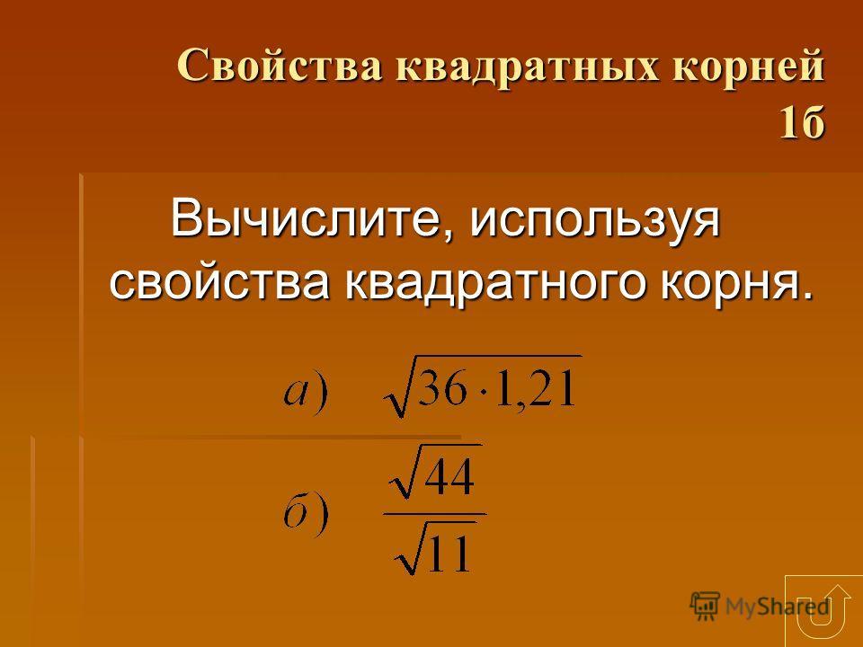 Понятие квадратного корня из неотрицательного числа 5б Понятие квадратного корня из неотрицательного числа 5б Как называется отрезок, соединяющий противоположные вершины четырехугольника! Кот в мешке