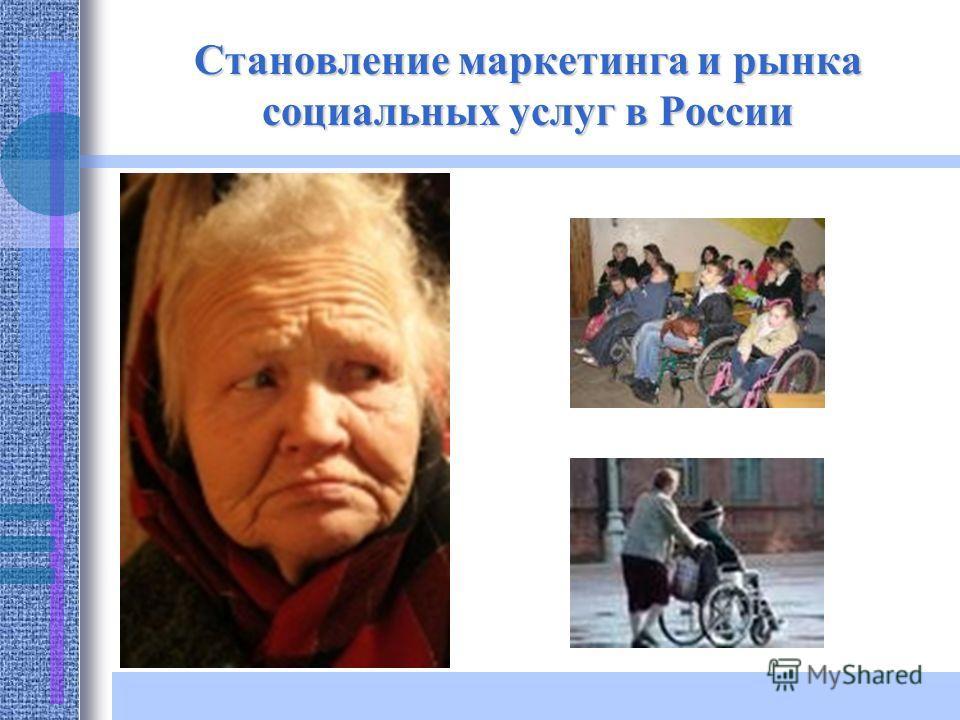 Становление маркетинга и рынка социальных услуг в России