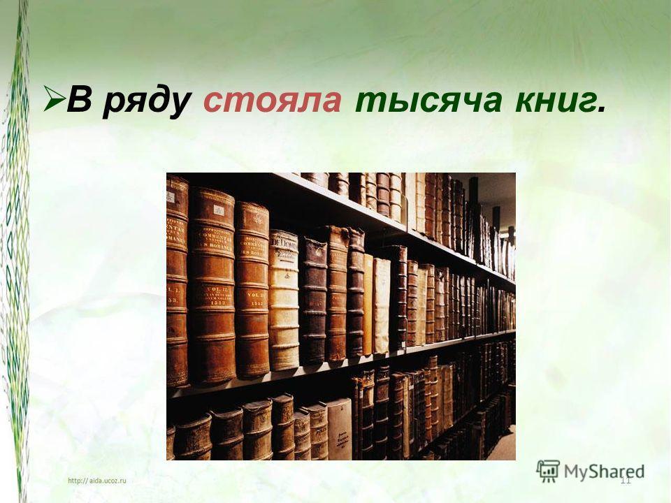 11 В ряду стояла тысяча книг.
