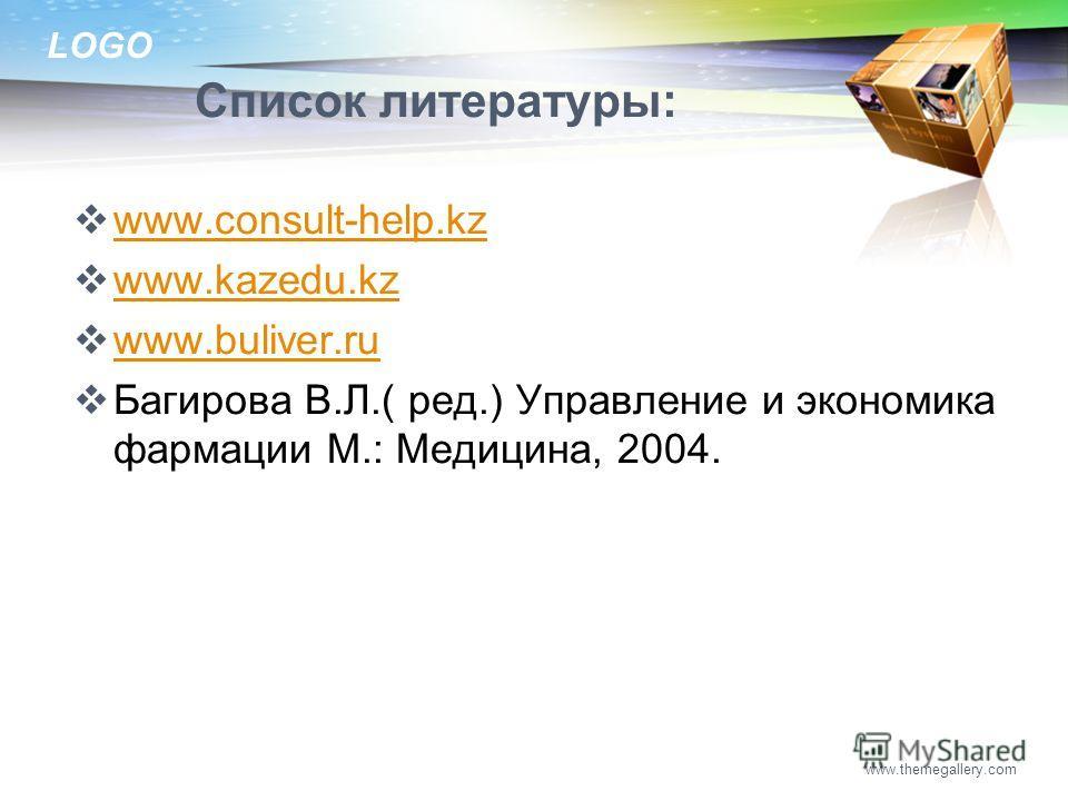 LOGO Список литературы: www.consult-help.kz www.kazedu.kz www.buliver.ru Багирова В.Л.( ред.) Управление и экономика фармации М.: Медицина, 2004. www.themegallery.com