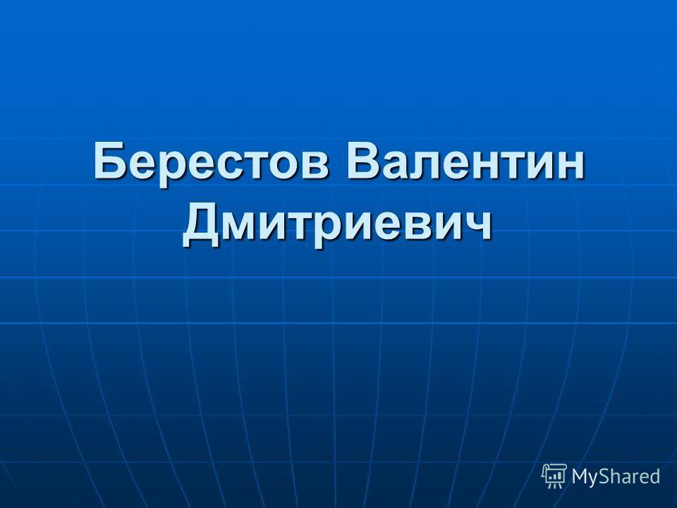 Берестов Валентин Дмитриевич