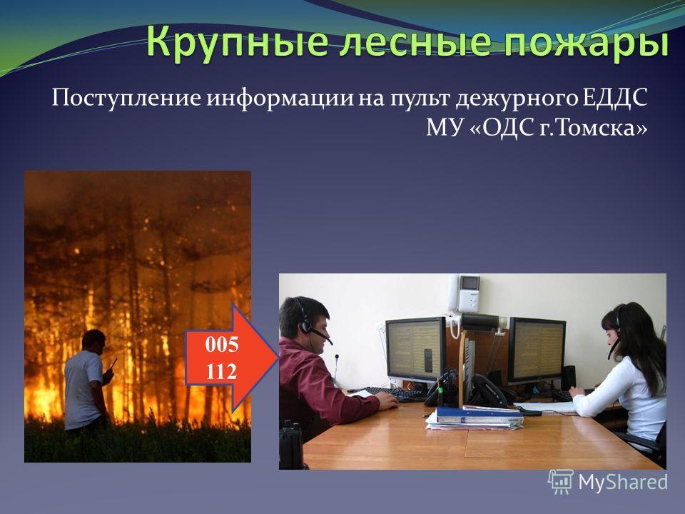 Поступление информации на пульт дежурного ЕДДС МУ «ОДС г.Томска» 005 112