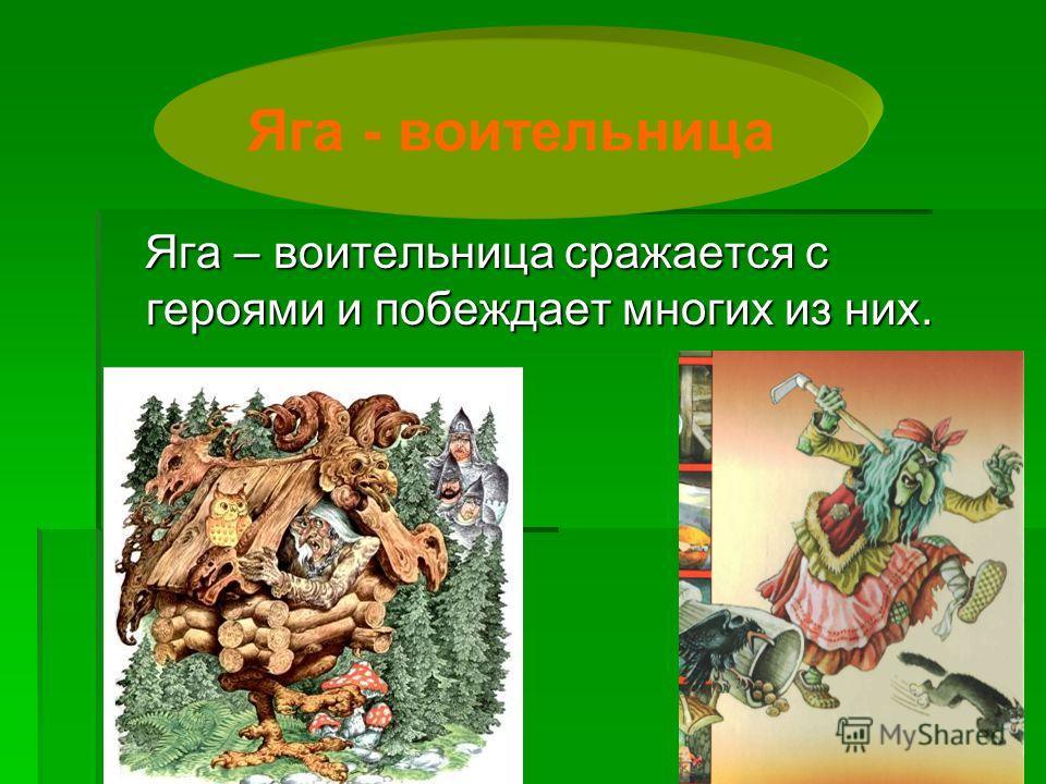 Яга – воительница сражается с героями и побеждает многих из них. Яга – воительница сражается с героями и побеждает многих из них.