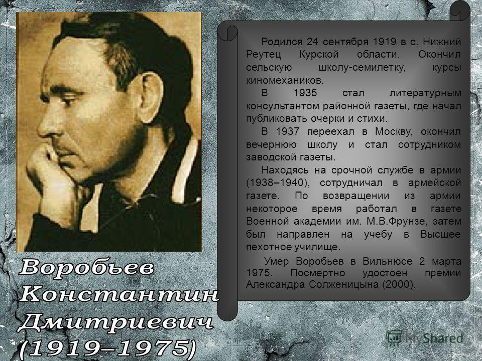 Родился 24 сентября 1919 в с. Нижний Реутец Курской области. Окончил сельскую школу-семилетку, курсы киномехаников. В 1935 стал литературным консультантом районной газеты, где начал публиковать очерки и стихи. В 1937 переехал в Москву, окончил вечерн