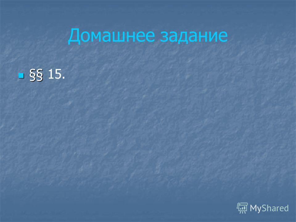 Домашнее задание §§ §§ 15.